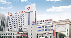 中国人民解放军第421医院(四二一医院)