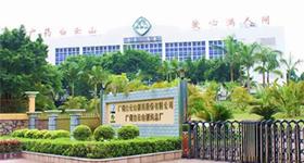 广药集团广州白云山制药总厂