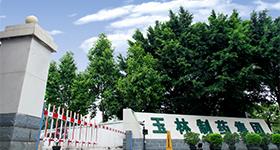 广西玉林制药集团
