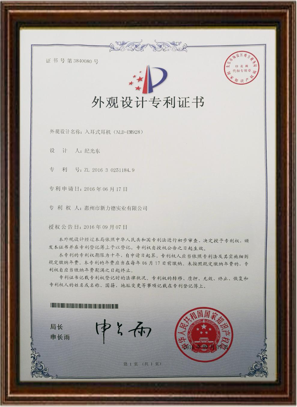 NLD-EM928专利