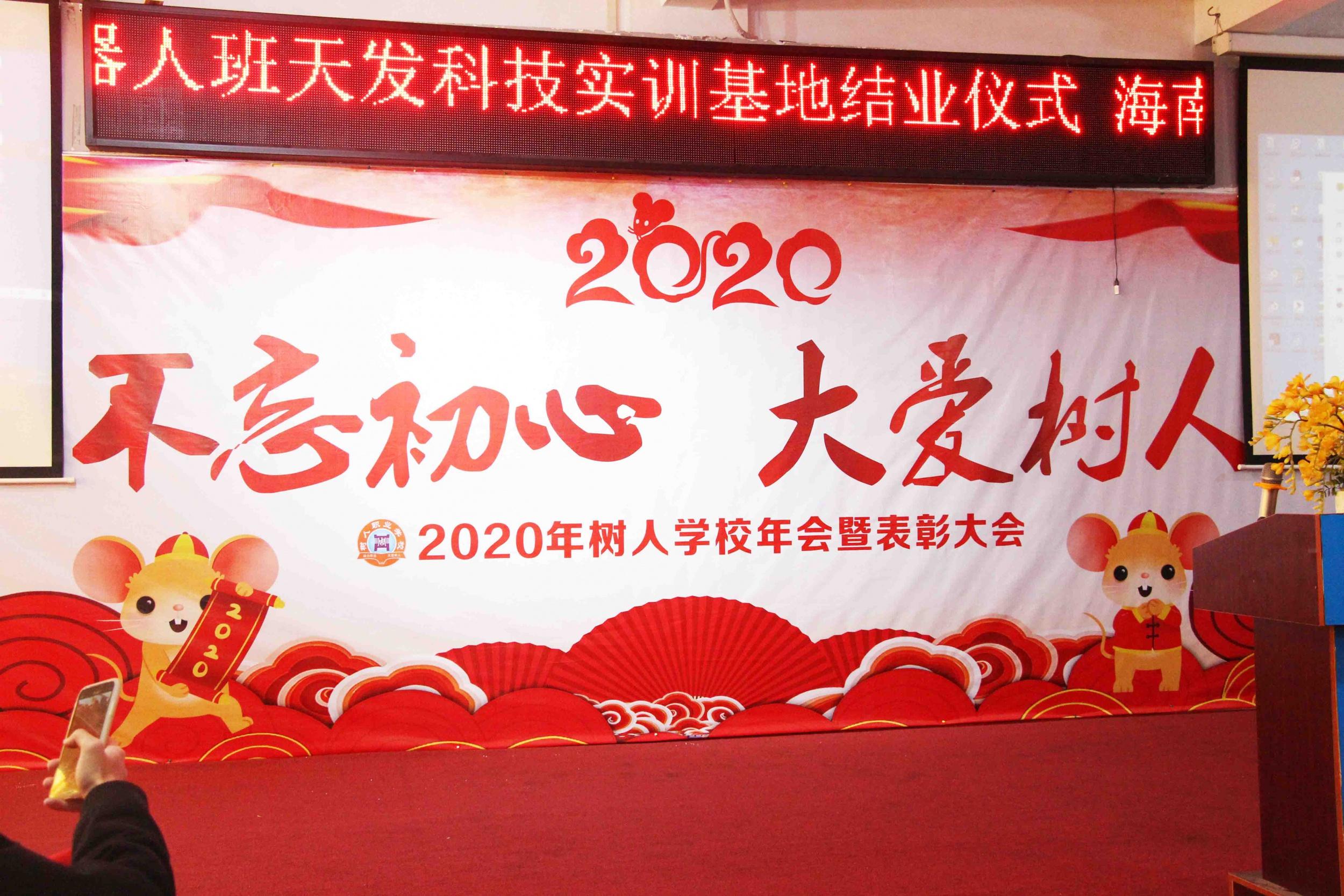 热烈祝贺海南省技师学院17级工业机器人专业2019年实训总结暨表彰大会圆满结束