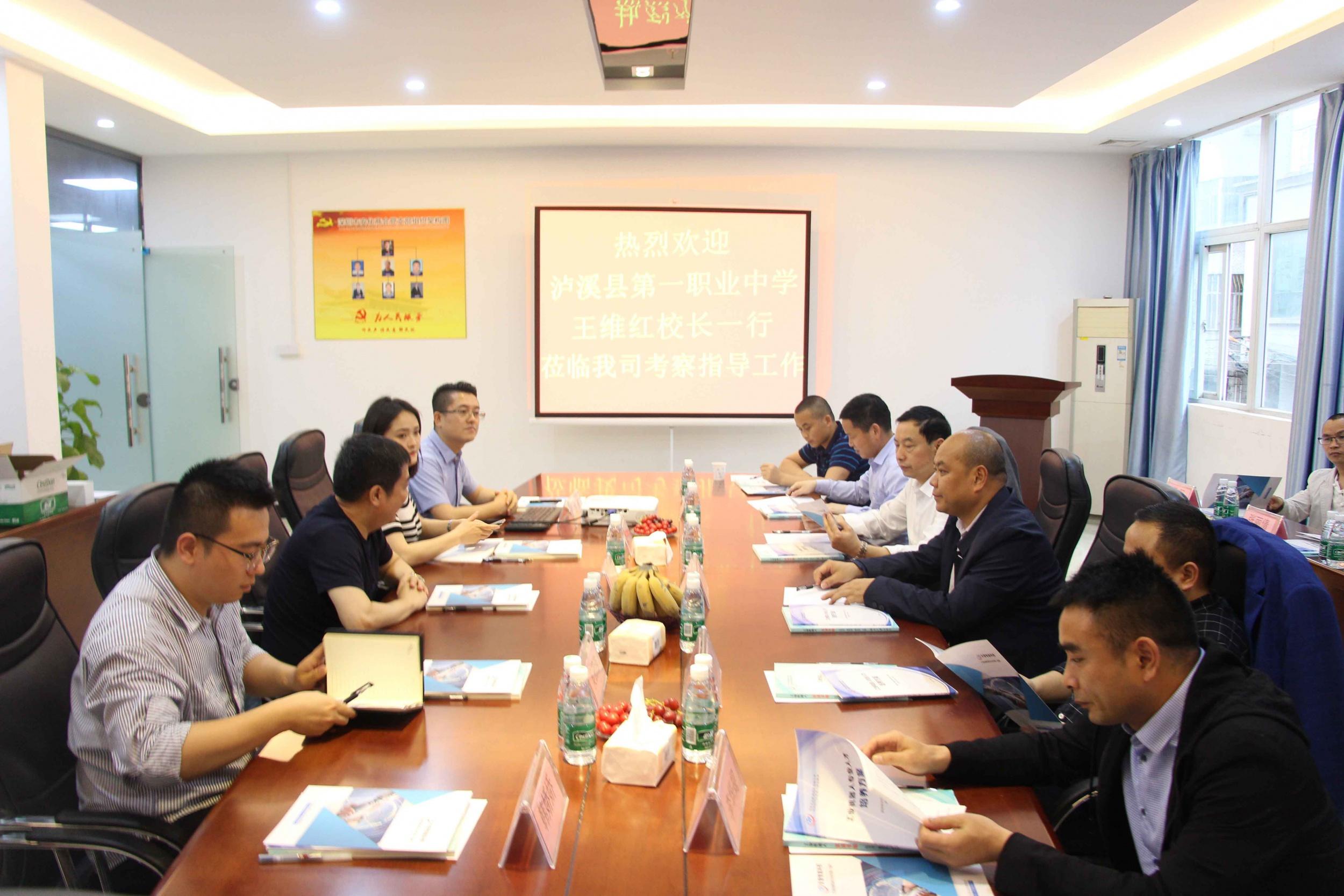 热烈欢迎泸溪县第一职业中学王维红校长一行莅临我司指导工作