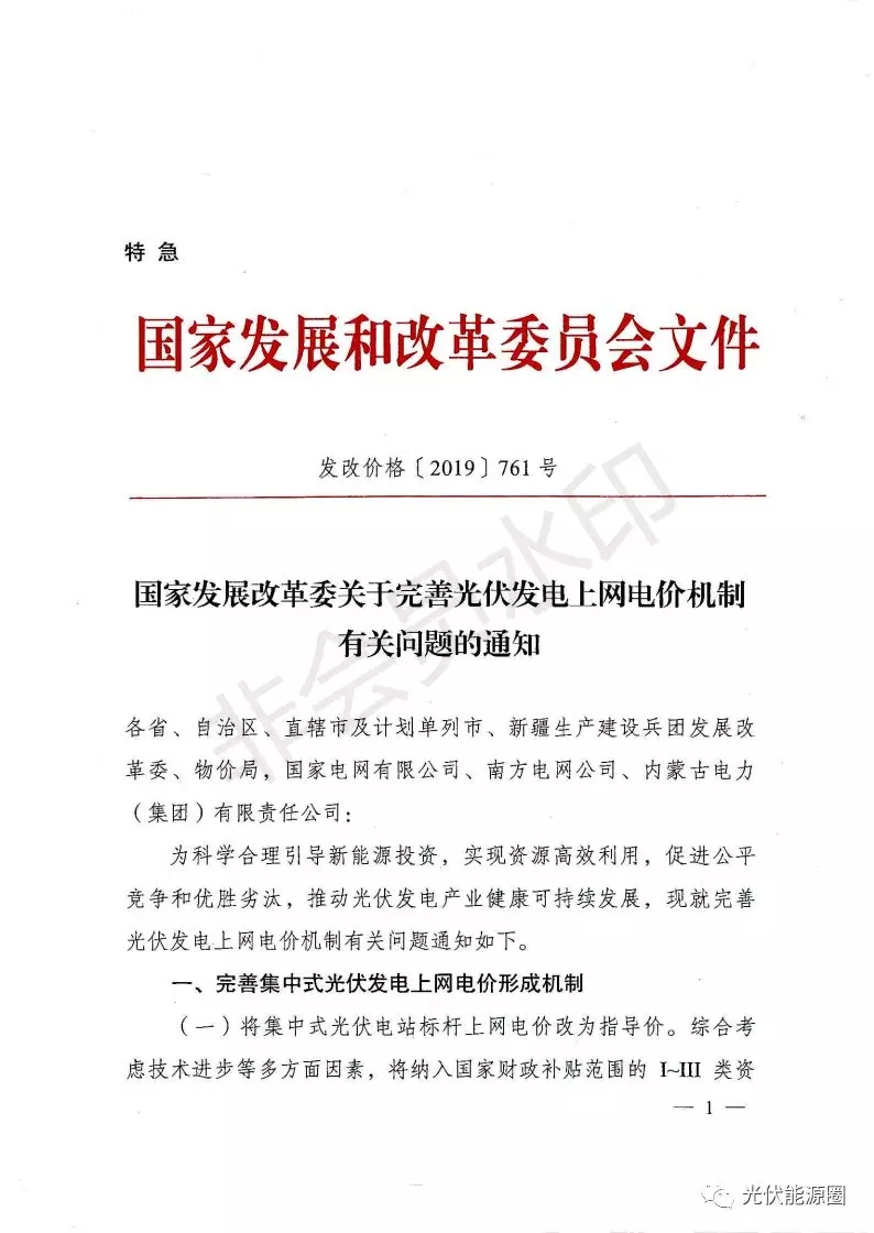 2019重大光伏補貼政策紅頭文件匯總