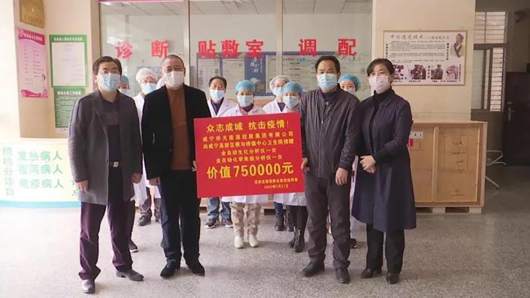 75萬元!祥天能源集團向橫溝橋鎮中心衛生院捐贈檢測設備