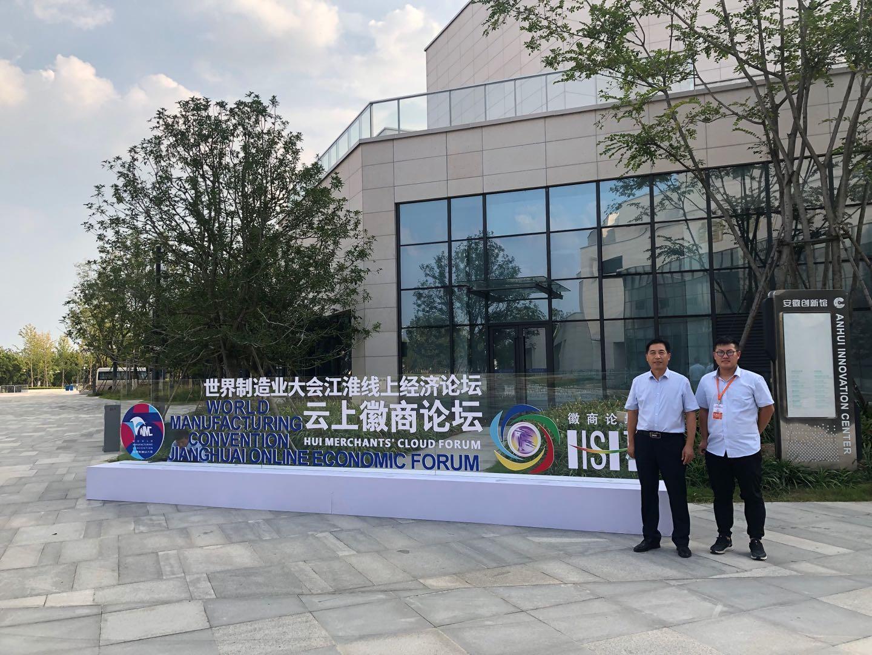 我公司参加世界制造业大会江淮线上经济论坛
