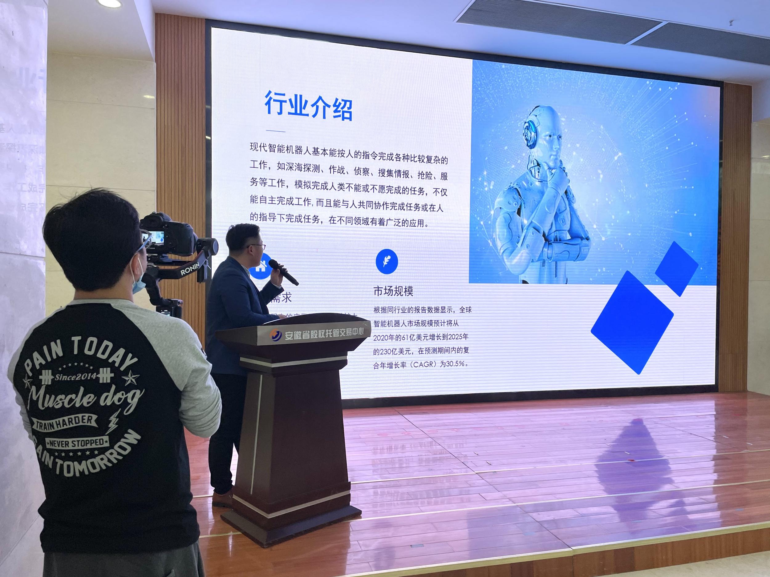 相品智能科技公司参加2021年安徽省股权交易中心举办的路演活动