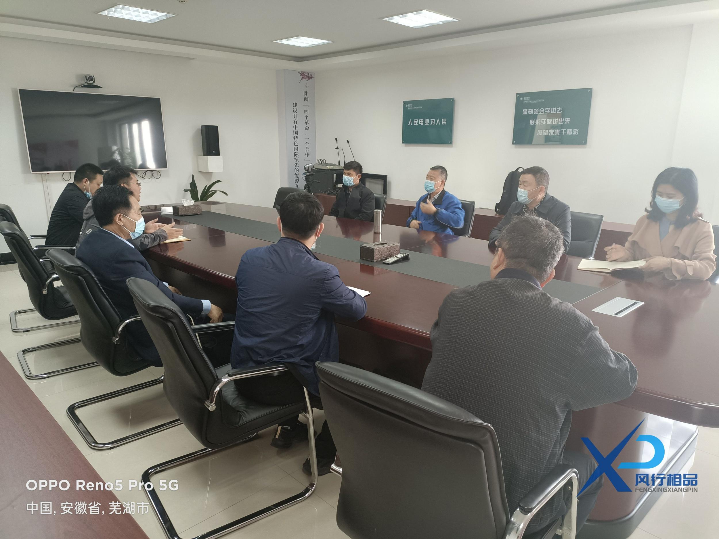 相品科技公司参加1000千伏特高压芜湖站(消防机器人项目)座谈会