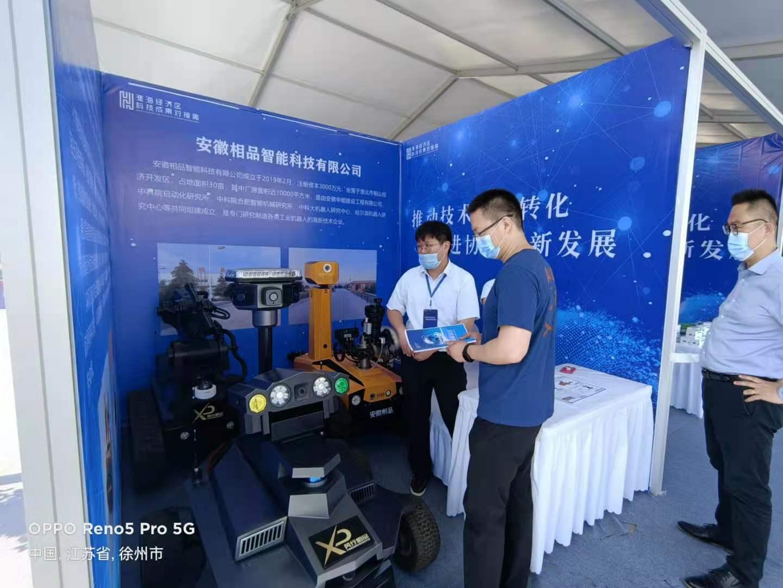 安徽相品机器人首次亮相淮海经济区科技成果对接会