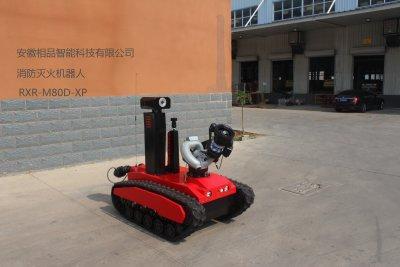 RXR-M80D-XP消防灭火机器人参数