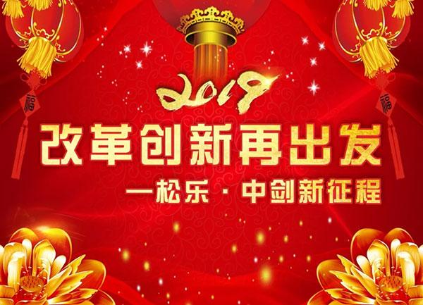 《2019改革创新再出发—松乐中剑新征程》—暨松乐国际集团年终大会