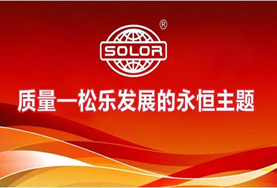 松乐人对产品质量的执着与坚持——我们的品管经理张兴林