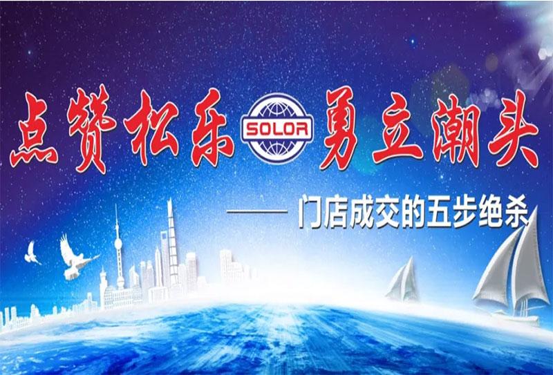 热烈祝贺2019松乐国际《点赞松乐·勇立潮头》微营销峰会圆满落幕!