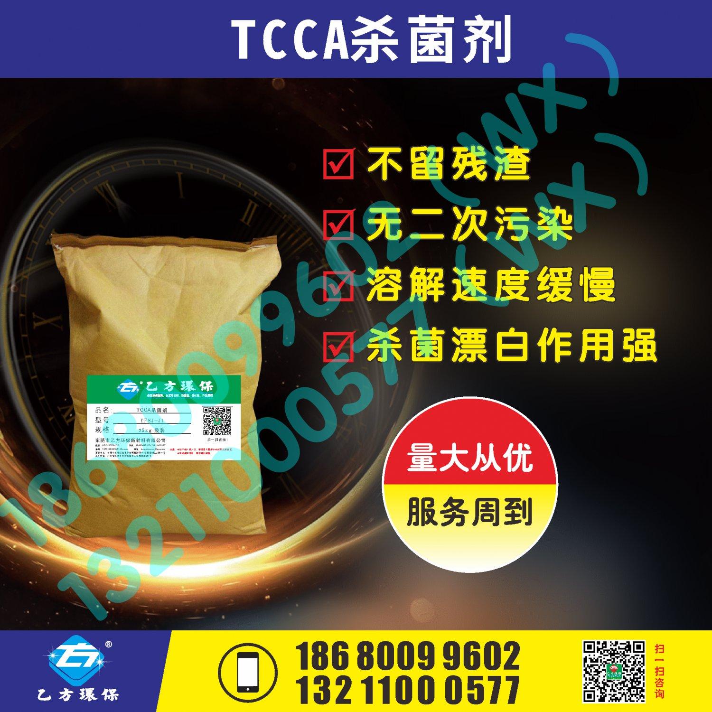 TCCA杀菌剂