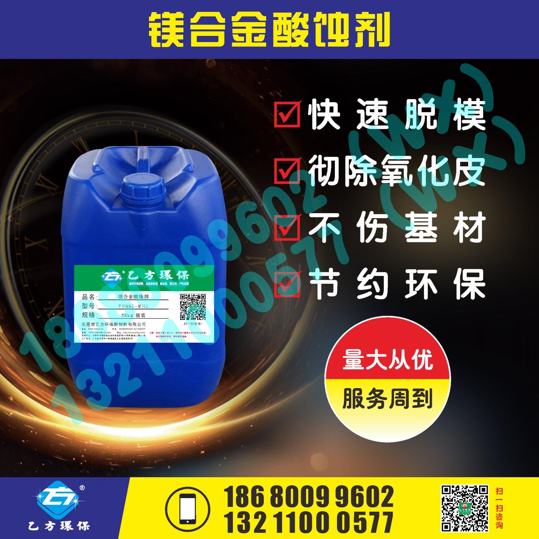 镁合金酸蚀剂