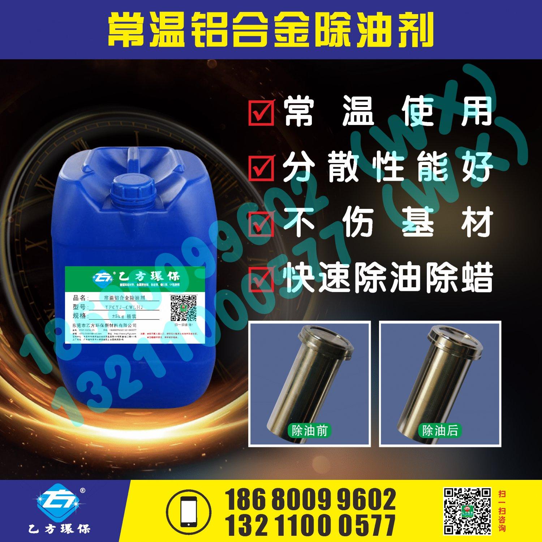 常温铝合金除油剂