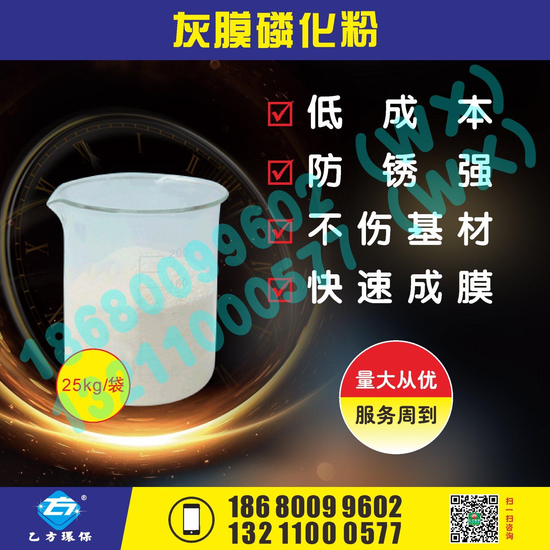 灰膜磷化粉
