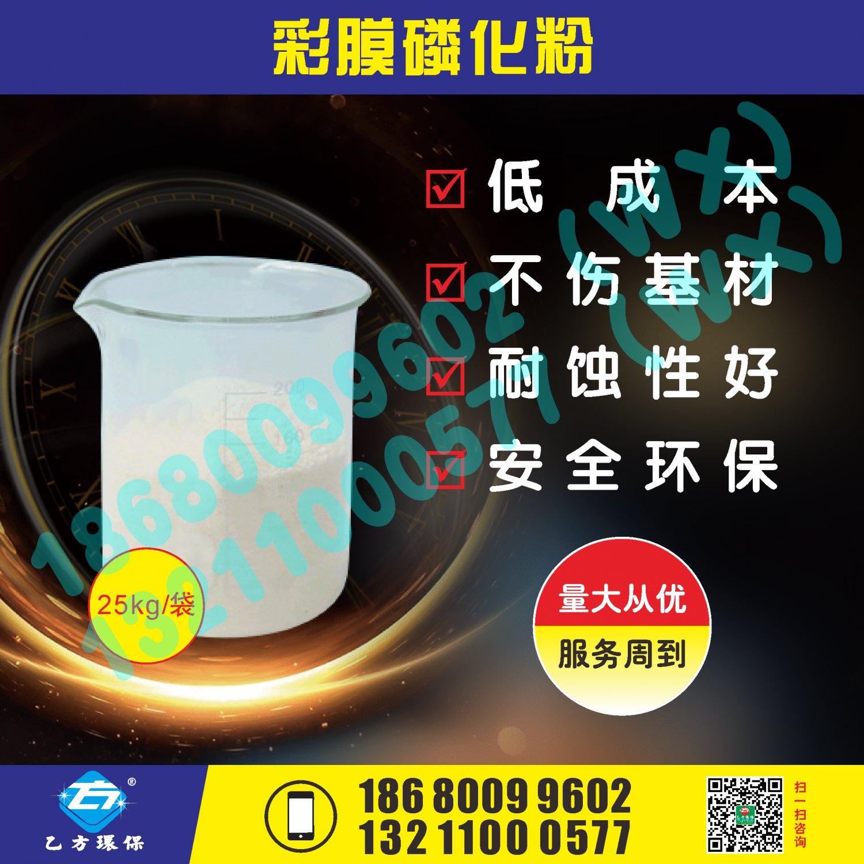 彩膜磷化粉