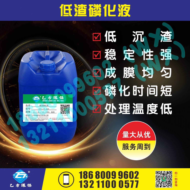 低渣磷化液