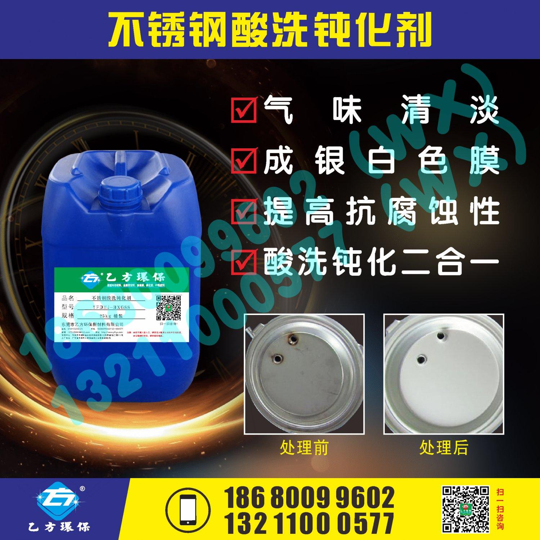 不锈钢酸洗钝化剂