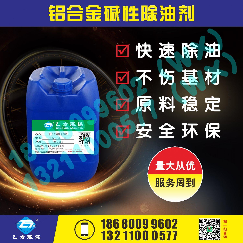 铝合金碱性除油剂