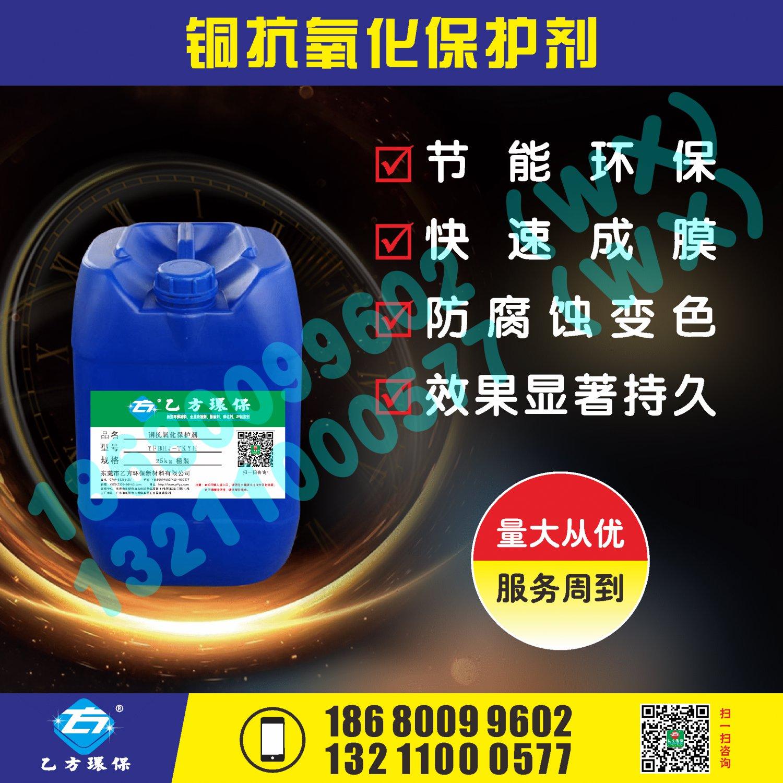 铜抗氧化保护剂