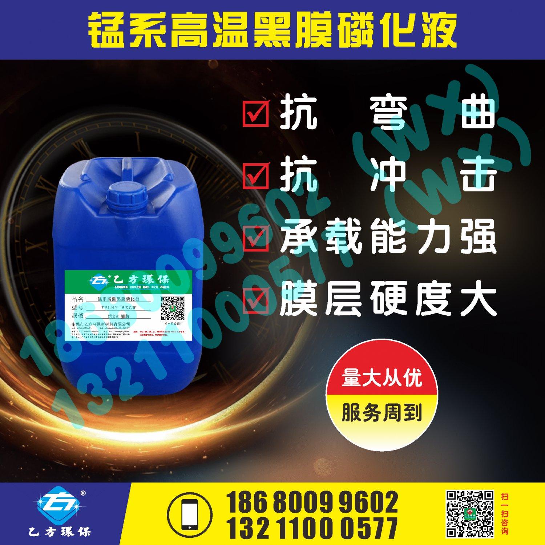 锰系高温黑膜磷化液