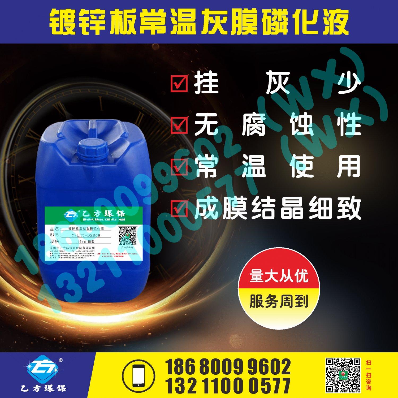 镀锌板常温灰膜磷化液