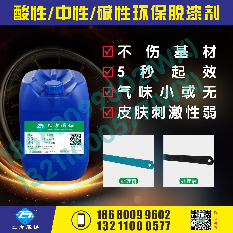酸性/中性/碱性环保脱漆剂