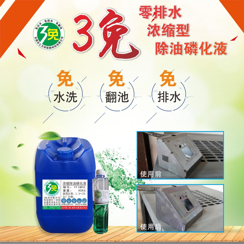 3免浓缩除油磷化液YFFe601SN 零排水一池完成除重油污 除轻锈 磷化皮膜 钝化液