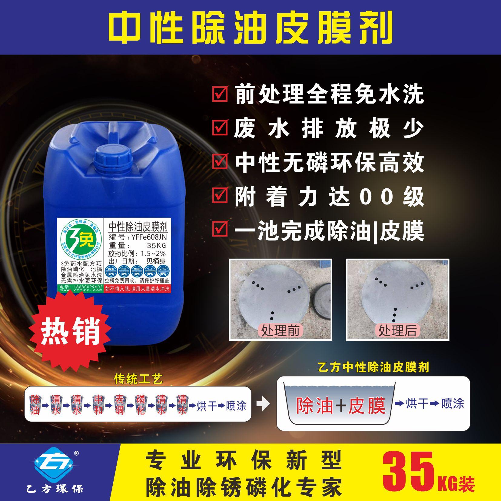 3免中性除油皮膜剂YFFe608JN 东莞钢铁金属五金钣金环保零排水前处理高效脱脂上膜