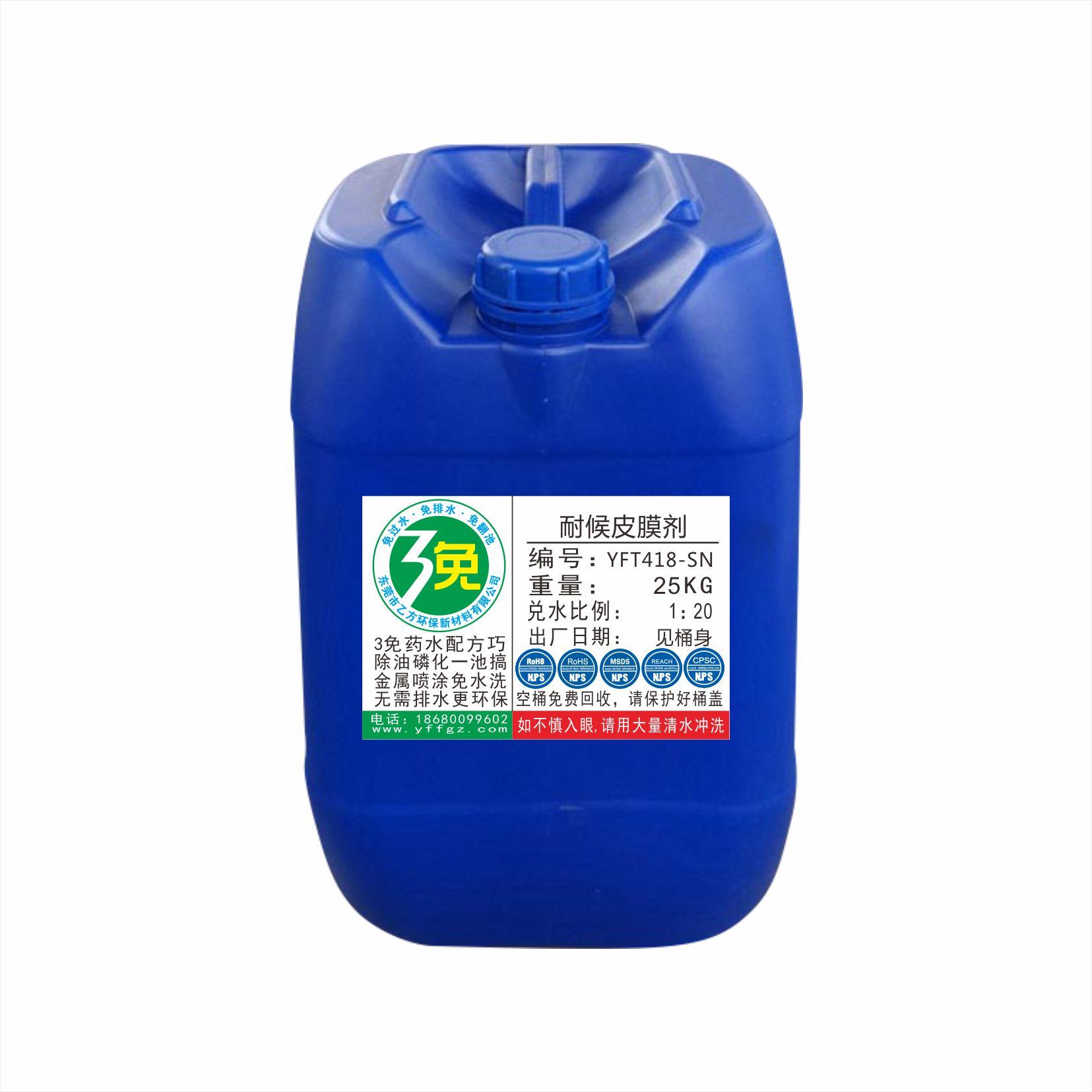 耐候皮膜剂无磷无锌无锆陶化剂磷化除浮锈皮膜防锈防腐蚀金属通用