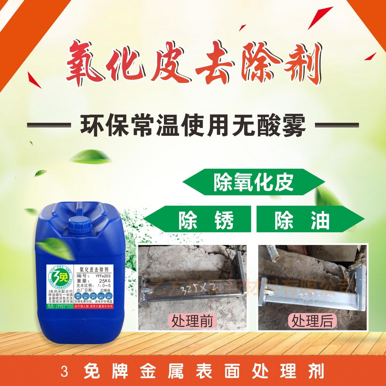氧化皮去除剂YFFe203乙方环保3免高效除氧化皮除锈除油三合一药水
