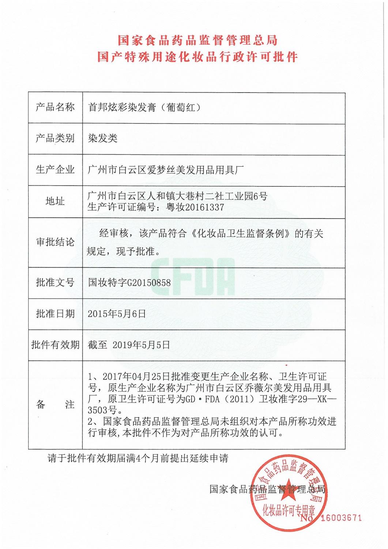 国妆特字G20150858首邦炫彩染发膏 葡萄红 2019年5月 有效期