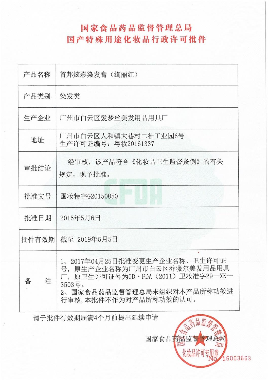 国妆特字G20150850 首邦炫彩染发膏 绚丽红 2019年5月有效期