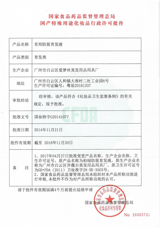 国妆特字G20141077首邦防脱育发液 2018年11月有效期