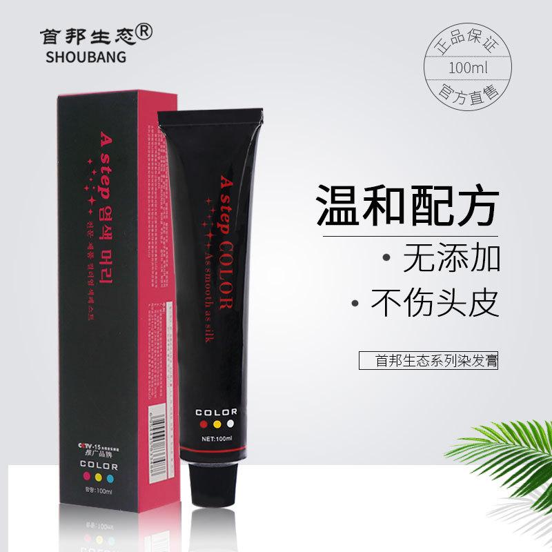 韩国新潮最时尚色系温和健康不刺激染发膏