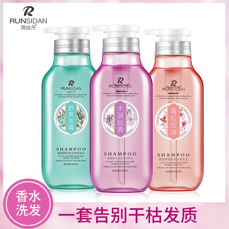 氨基酸洗发水去屑止痒控油香味持久留香无硅油修护干枯护发素套装