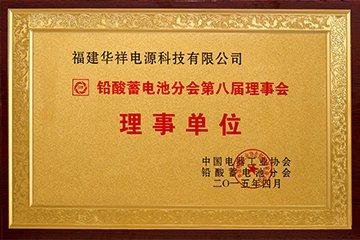 关于华祥-企业荣誉02-Normal