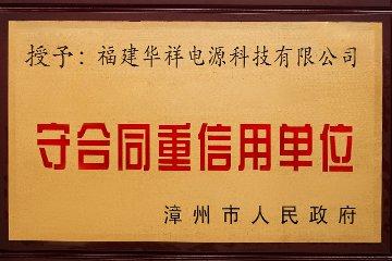 关于华祥-企业荣誉04-Normal