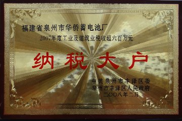 关于华祥-企业荣誉08-Normal