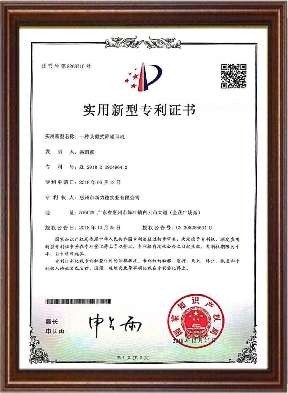 Patent 23