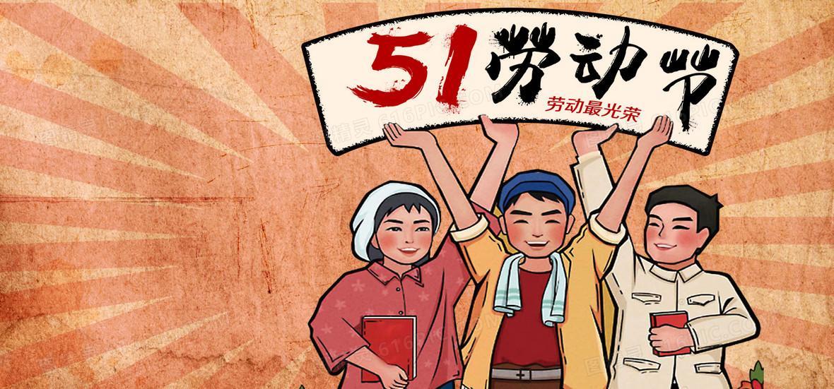 2021 Hongzhou Labor Day Holiday Notice