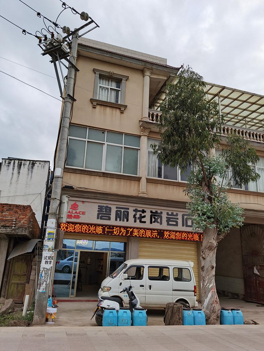 云南玉溪通海5