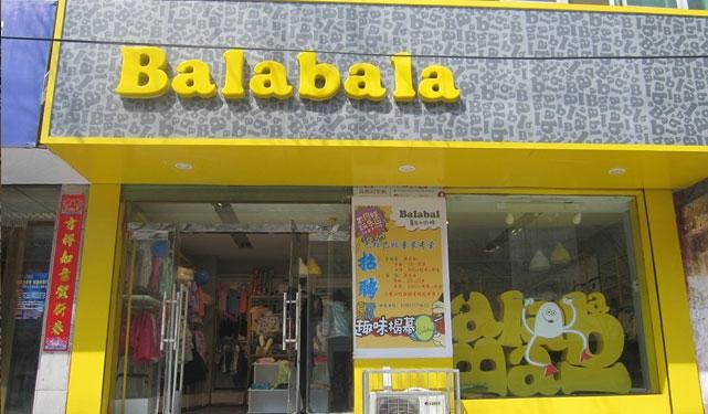 巴拉巴拉童装连锁店