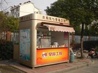 街道小吃早餐售货亭