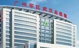 武漢軍區總醫院