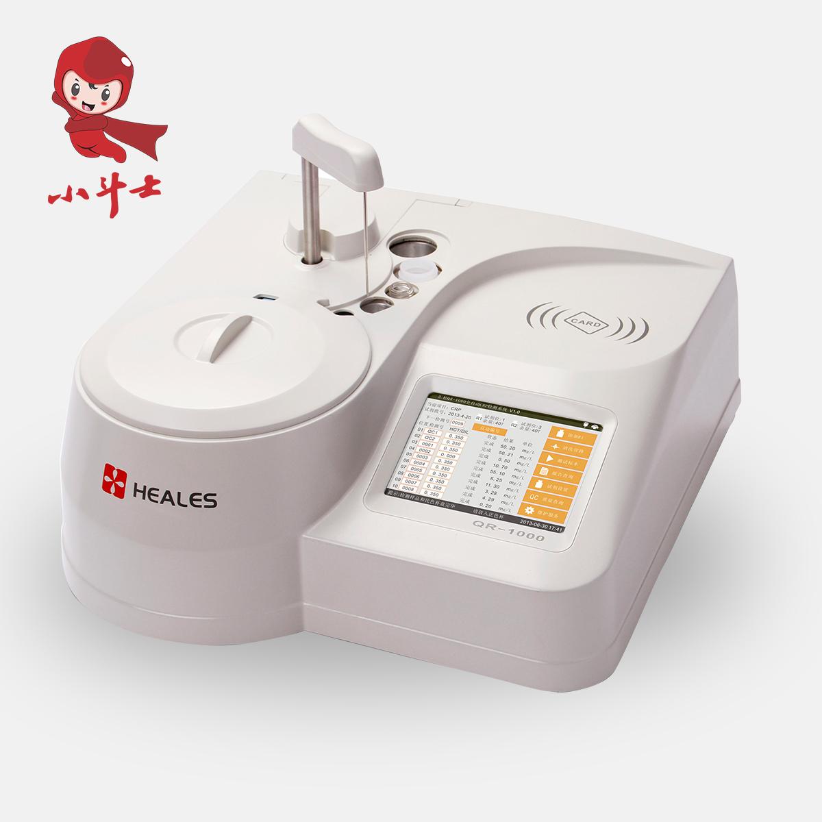 全自動特定蛋白分析儀 QR-1000