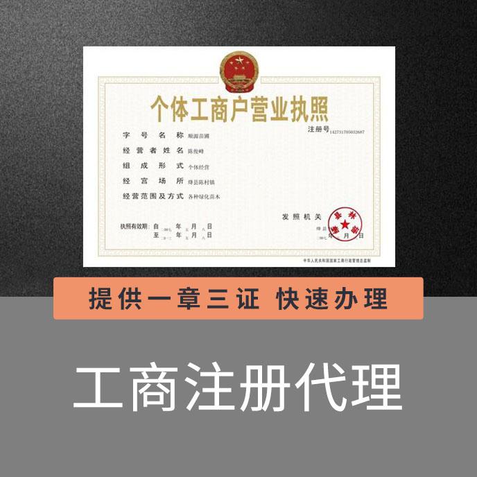 工商注册公司提供一章三证快速办理公司注册