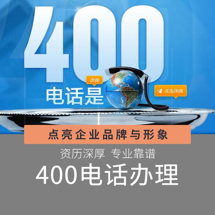 企业400办理申请认证开通服务