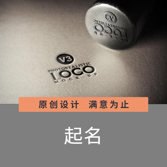 公司起名(大师推荐10组公司名供选择)